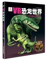 VR恐龙世界 小埃雷拉龙快长大