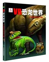 VR恐龙世界 小冰脊龙拜师之路