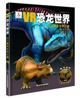 VR恐龙世界 小三角龙生存之道
