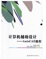 计算机辅助设计—AutoCAD教程