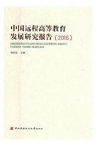 中国远程高等教育发展研究报告(2016)
