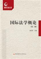 国际法学概论