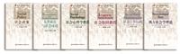 """2011年""""十二五""""国家重点图书出版规划项目、国家开放大学社会工作专业教材""""社会工作专业系列丛书"""""""