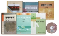 2011年第二届大学出版社图书奖优秀教材奖获奖图书