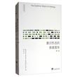 意识形态的崇高客体(第2版)/新世界新思想译丛