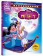迪士尼双语电影故事典藏:阿拉丁