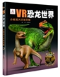 VR恐龙世界 小板龙大迁徙历险