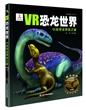 VR恐龙世界 小冰河龙寻友之旅