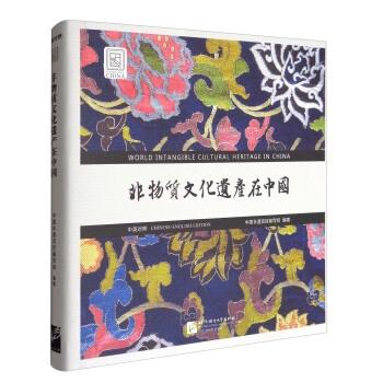 非物质文化遗产在中国(中英对照)