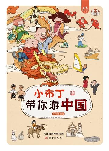 小布丁带你游中国