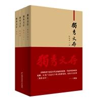 独秀文存(全四册)
