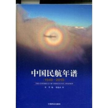 中国民航年谱
