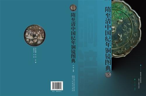 隋至清中国纪年铜镜图典