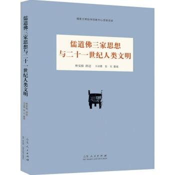 儒道佛三家思想与二十一世纪人类文明