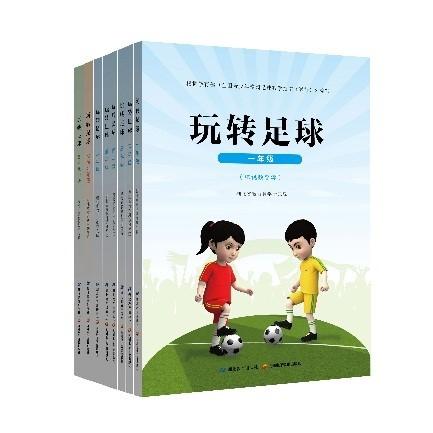 玩转足球(共8册)