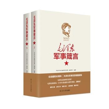 毛泽东军事箴言