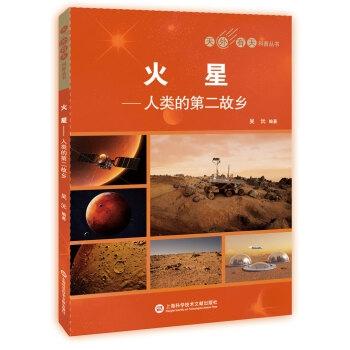 天外有天系列·火星:人类的第2故乡