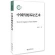 中国传统诉讼艺术