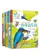 我的自然生态图书馆(全4册)