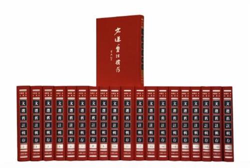 文选旧注辑存(全20册)