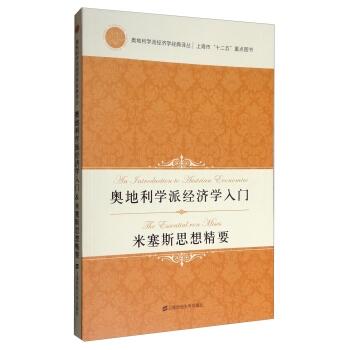 奥地利学派经济学入门&米塞斯思想精要(引进版)