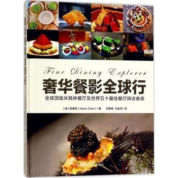 奢华餐影全球行 全球顶级米其林餐厅及世界五十最佳餐厅探访
