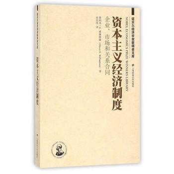 资本主义经济制度:企业、市场和关系合同(引进版)