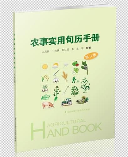 农事实用旬历手册(第3版)