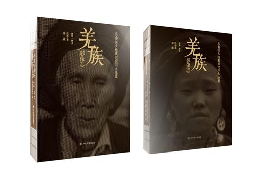 羌族影像志——从叠溪大地震到汶川大地震