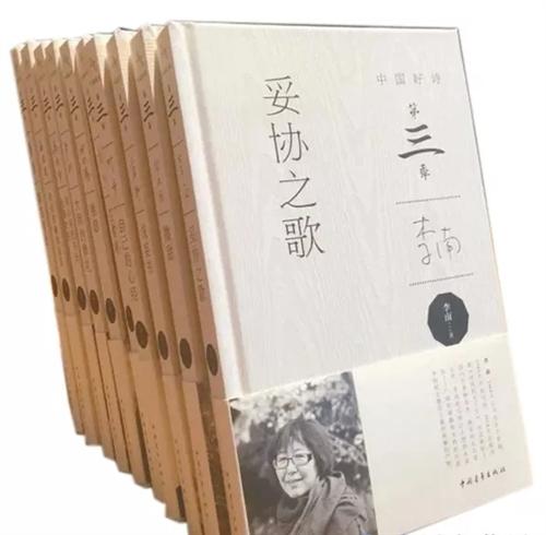 中国好诗·第三季(共10册)