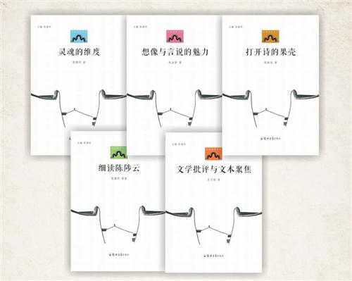 岭南批评文丛(5册)