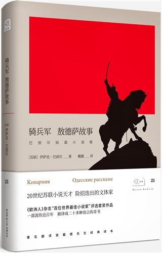 骑兵军 敖德萨故事——巴别尔短篇小说集
