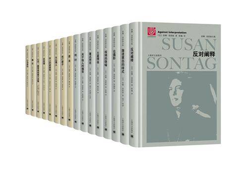 苏珊·桑塔格全集(套装16册)