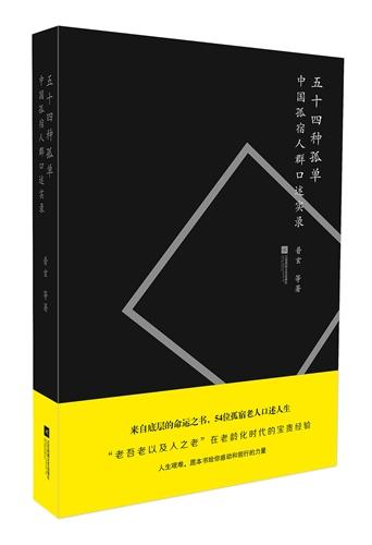 五十四种孤单:中国孤宿人群口述实录