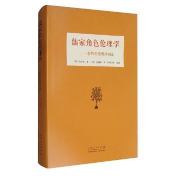 儒家角色伦理学:一套特色伦理学词汇
