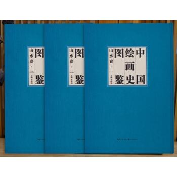 《中国绘画史图鉴山水卷》(全三卷)