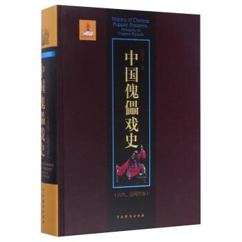 中国傀儡戏史