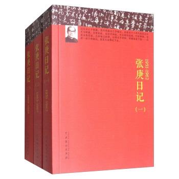 张庚日记(共3册)