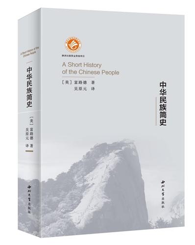 中华民族简史