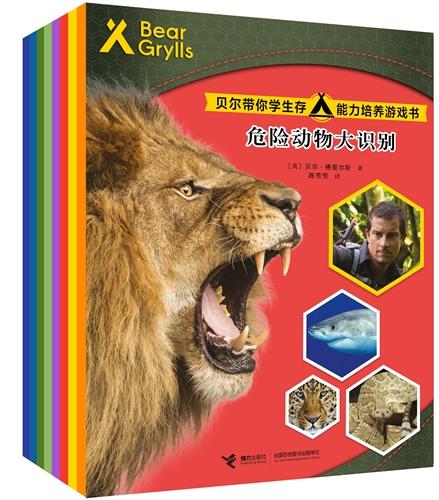 贝尔带你学生存·能力培养游戏书(第一辑)