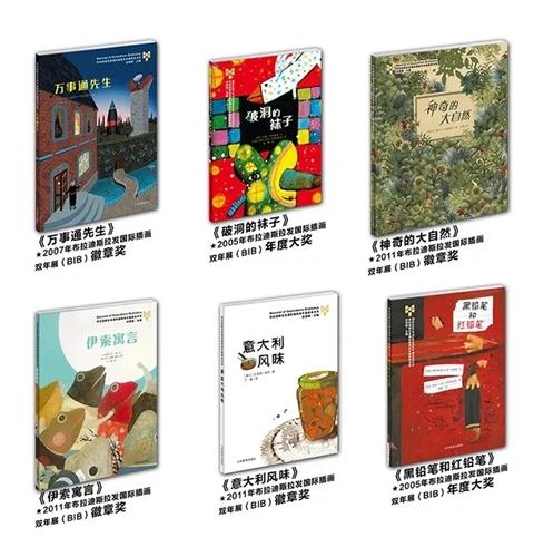 布拉迪斯拉发国际插画双年展获奖书系(第二辑)