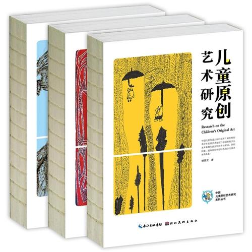 《中国儿童原创艺术研究系列丛书》
