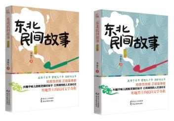 《东北民间故事》(上、下册)