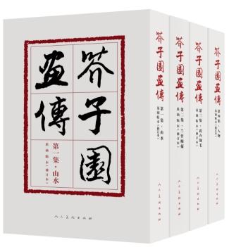 《芥子园画传》四册修订本(人物、山水、花卉翎毛、梅兰竹菊)