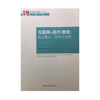 互联网 医疗/教育:商业模式、竞争与监管