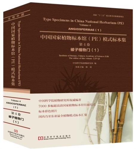 中国国家植物标本馆(PE)模式标本集(第4卷):被子植物门(1)