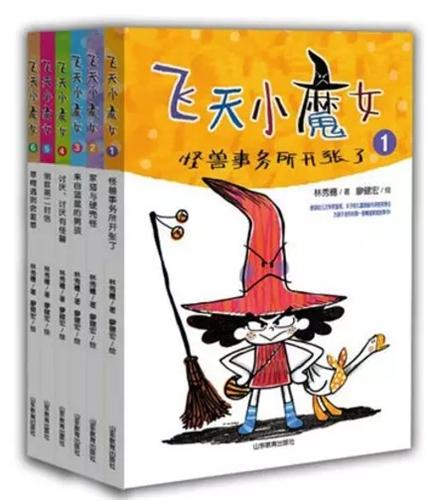 飞天小魔女(6册)