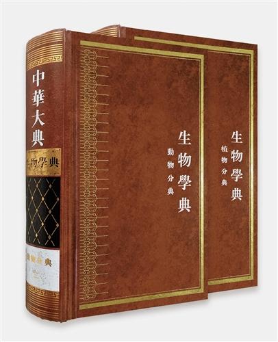 中华大典·生物学典(共8册)