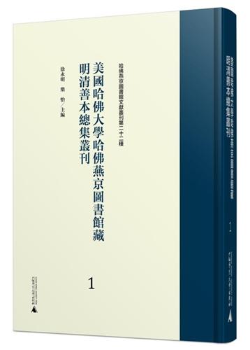 美国哈佛大学哈佛燕京图书馆藏明清善本总集丛刊(1-27册)