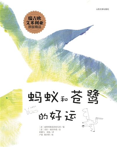 """瑞吉欧·艾米利亚""""原版精品绘本系列丛书"""